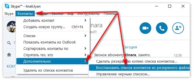 Восстановление контактов в Скайп