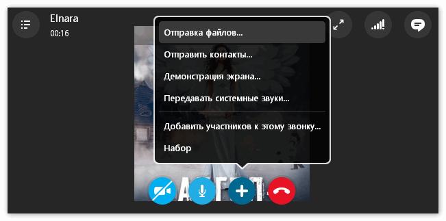 Возможности при разговоре в Скайп