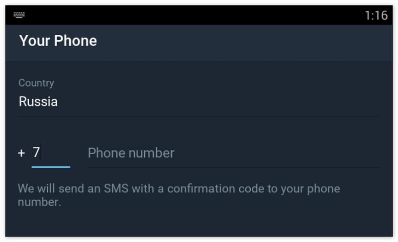 Ввод телефона в Телеграм Х