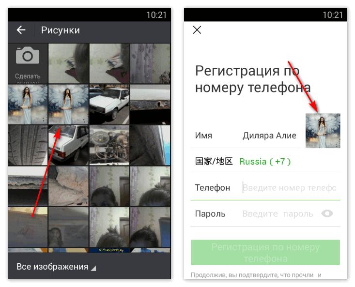 Выбор фото профиля в Wechat