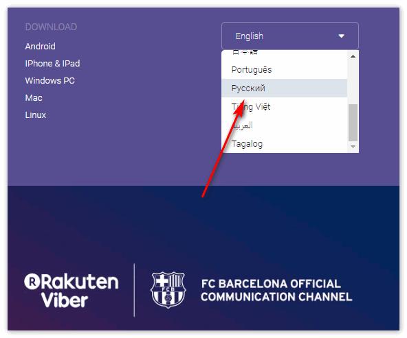 Выбор русского языка на ОС Viber