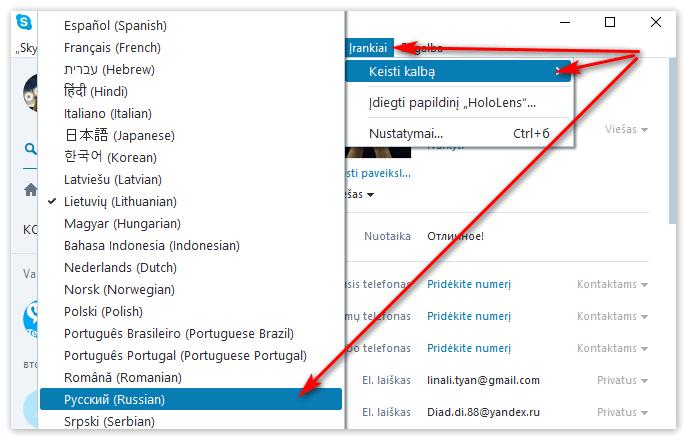 Выбор русского языка в Skype