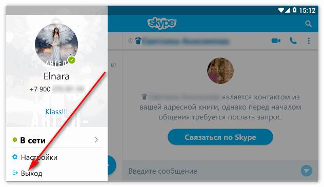 Выход из Скайп на планшете
