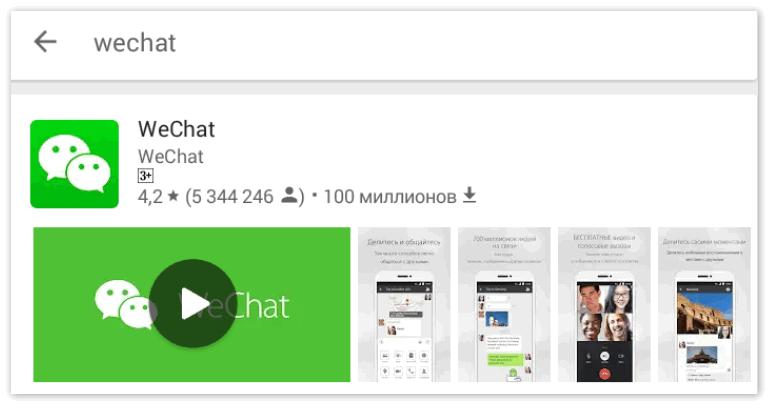 Wechat в Google Play