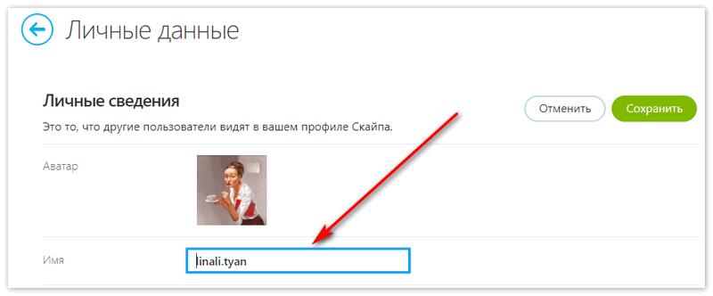 Замена имени в Skype