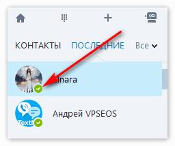 Значок в сети в Скайп