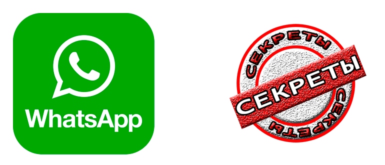 Cекреты WhatsApp