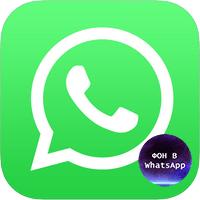 Фон для WhatsApp - скачать бесплатно и изменить