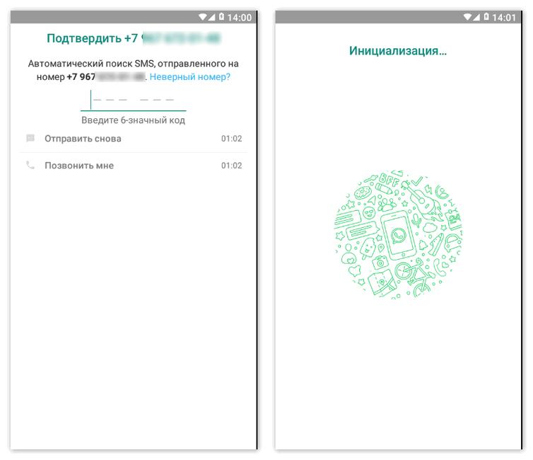 Инициализация в WhatsApp