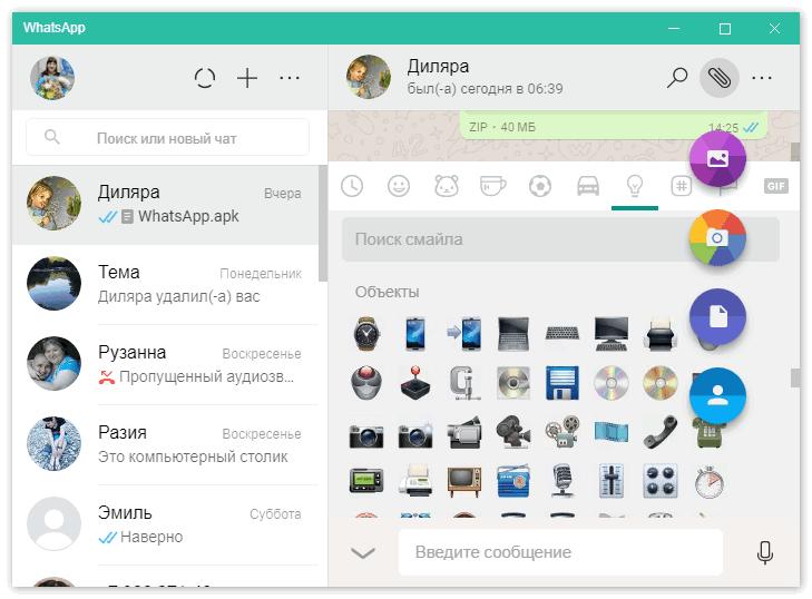 Интерфейс Ватсап на ноутбуке