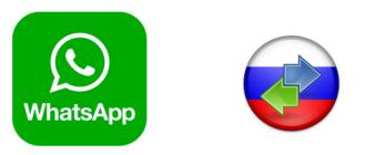 Как переводится WhatsApp на русский язык. Полный перевод