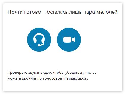Настройка звука и видео при установке Скайп