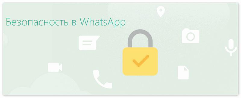 О безопасности приложения Ватсап