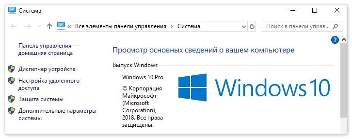 Окно Система