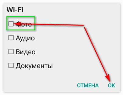 Отключение сохранение фото в Ватсап через wi-fi