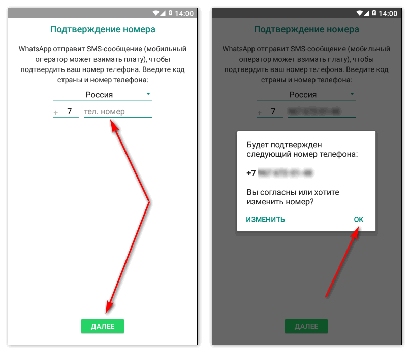 Подтверждение теелфонного номера в WhatsApp