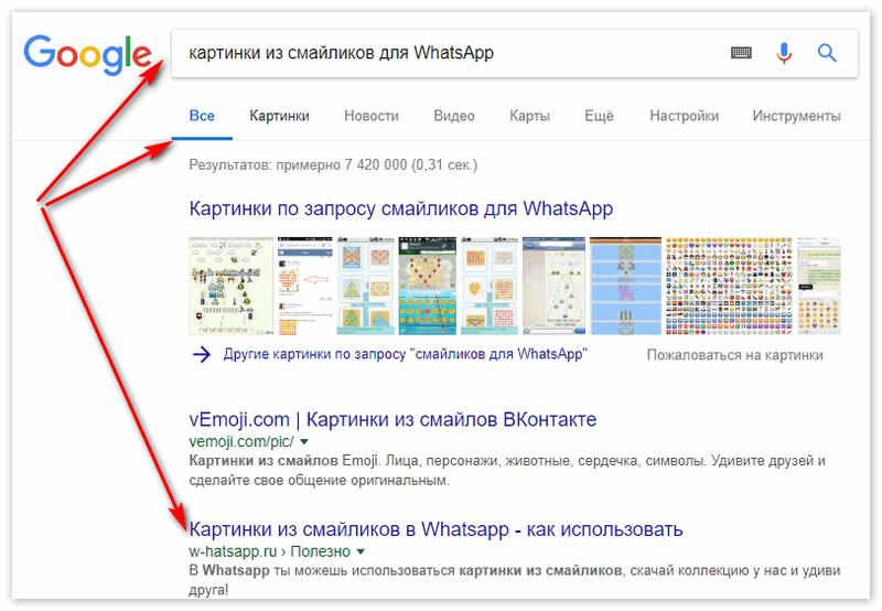 Поиск картинок для Ватсап в Гугл