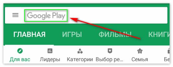 Поиск в Google Play