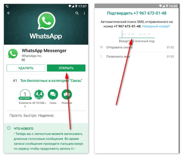 Проверочный код для WhatsApp
