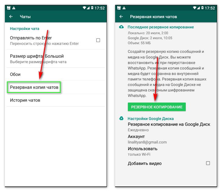 Резервное копирование в WhatsApp