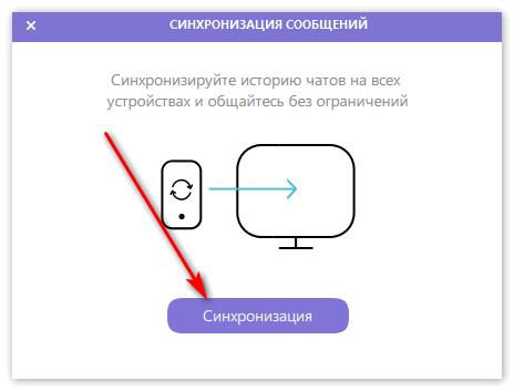 Синхронизация сообщений в Viber на ПК