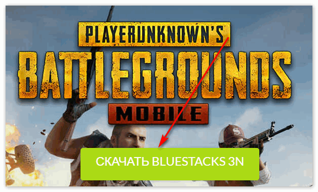 Скачать Bluestacks с ОС