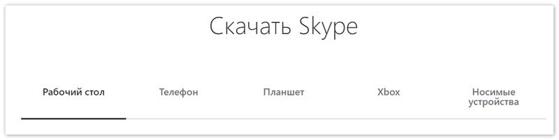 Скачать Скайп с ОС