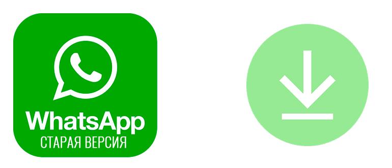Скачать старую версию WhatsApp
