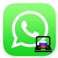 Скачать WhatsApp на ноутбук бесплатно на русском языке