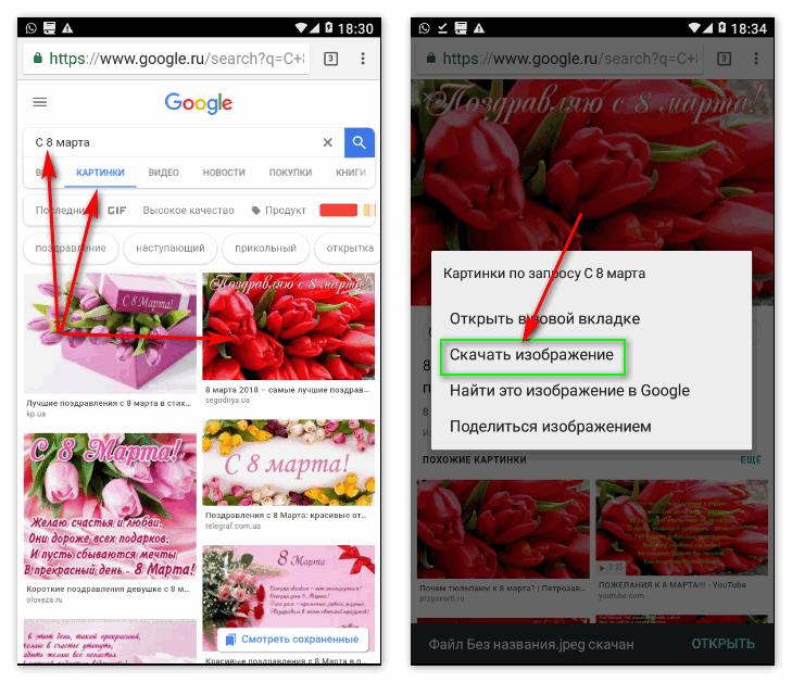 Скачивание изображения на телефон