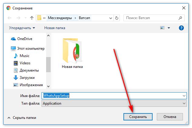 Скачивание Ватсап на Windows 10