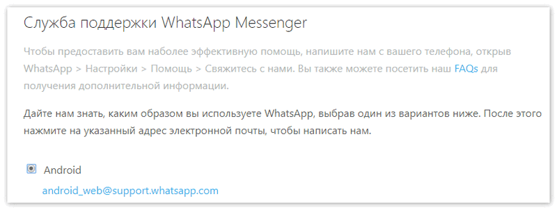 Служба поддержки Ватсап на Андроид