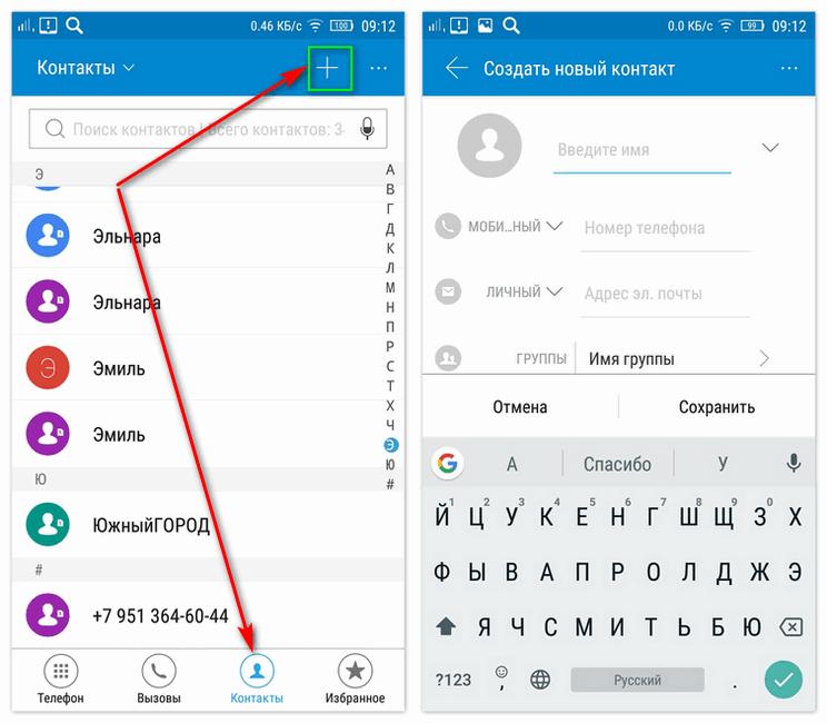 Сохранение нового контакта на телефоне