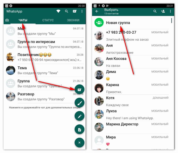 Создание новой группы в GP WhatsApp