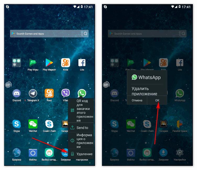 Удаление Воцап с Андроид
