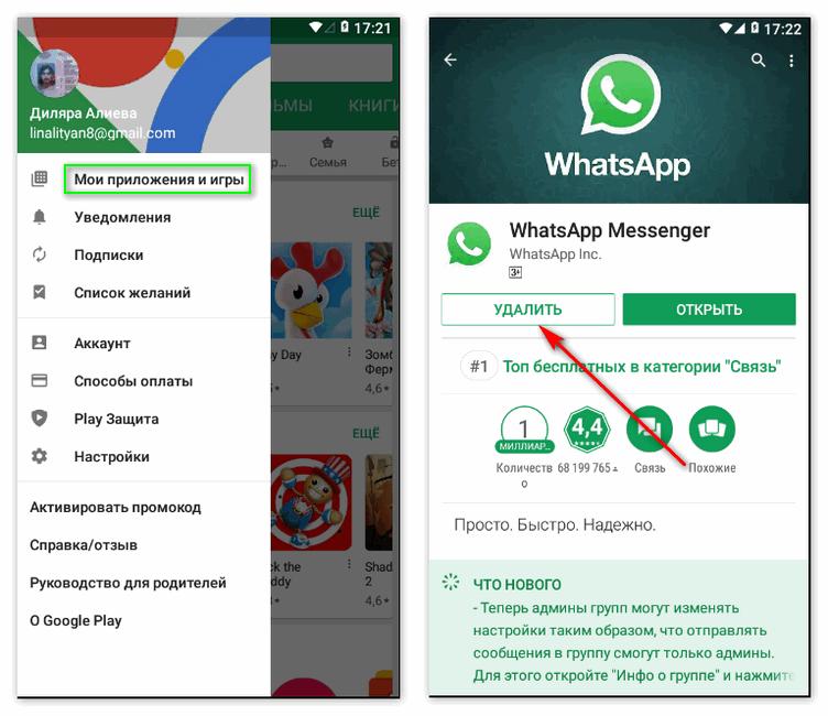 Удаление WhatsApp через Гугл Плей