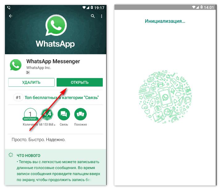 Установка Ватсап на телефон Андроид