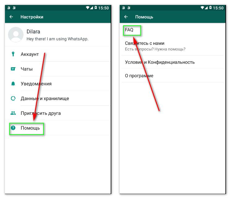 Вкладка Помощь в WhatsApp
