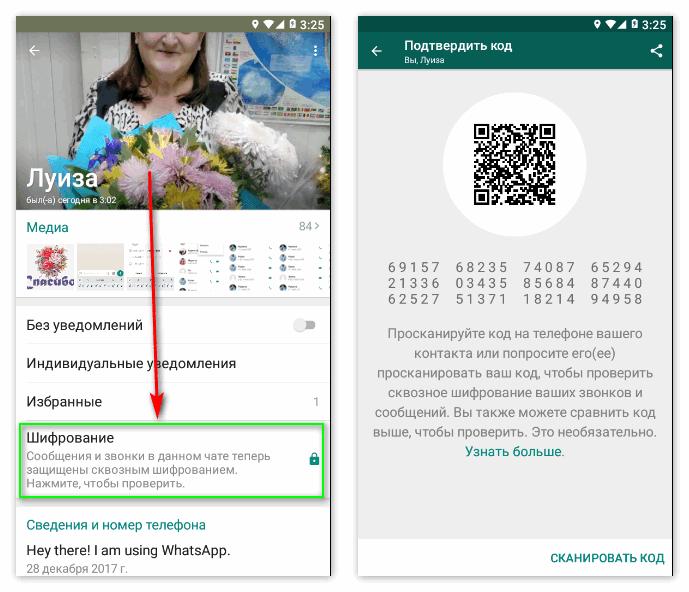 Вкладка Шифрование в контакте Ватсап