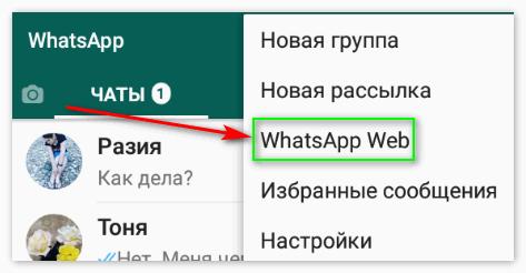 Вкладка Ватсап Веб на телефоне