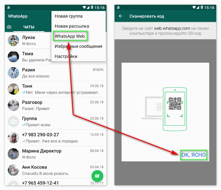 Вкладка WhatsApp Web на телефоне