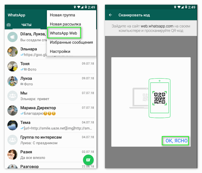Вкладка WhatsApp Web в ВотсАпп на телефоне