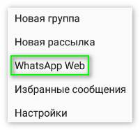 Воцап Веб на телефоне