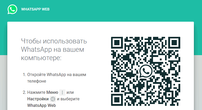 WhatsApp Web на ОС Ватсап