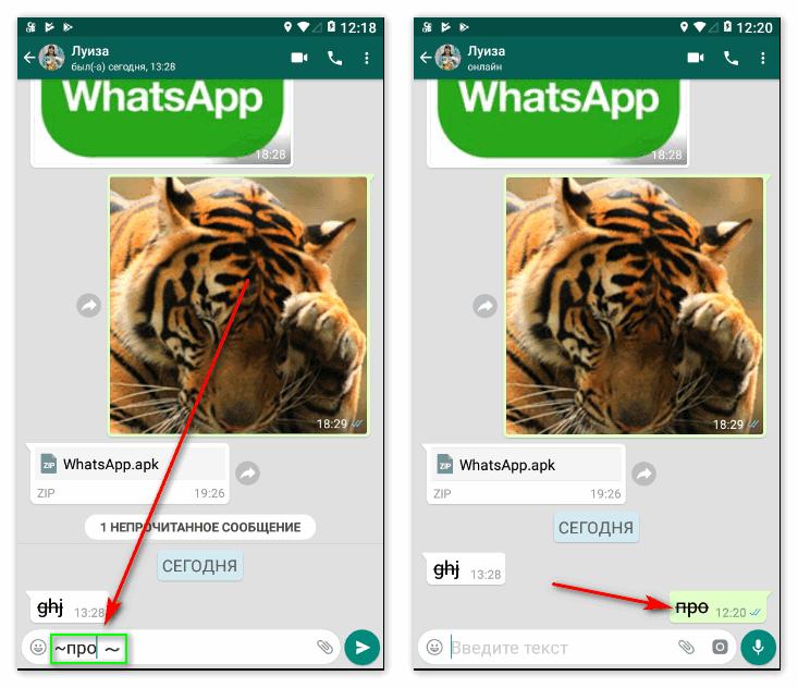 Зачеркнутый текст в WhatsApp