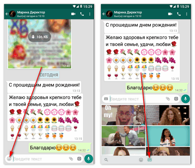 Значок Gif в WhatsApp