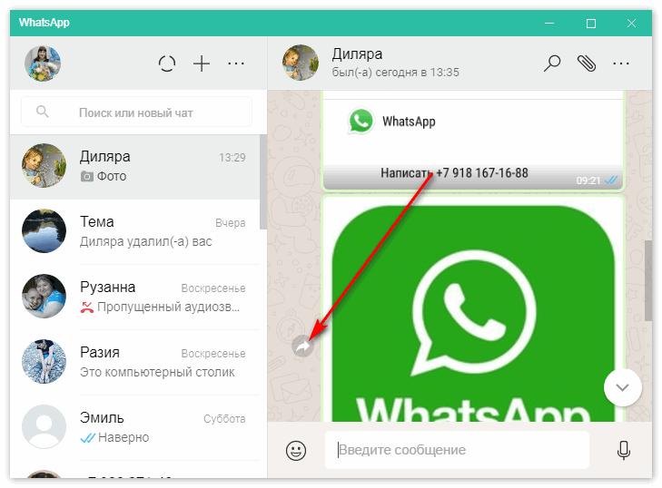 Значок переслать сообщение в WhatsApp на ПК