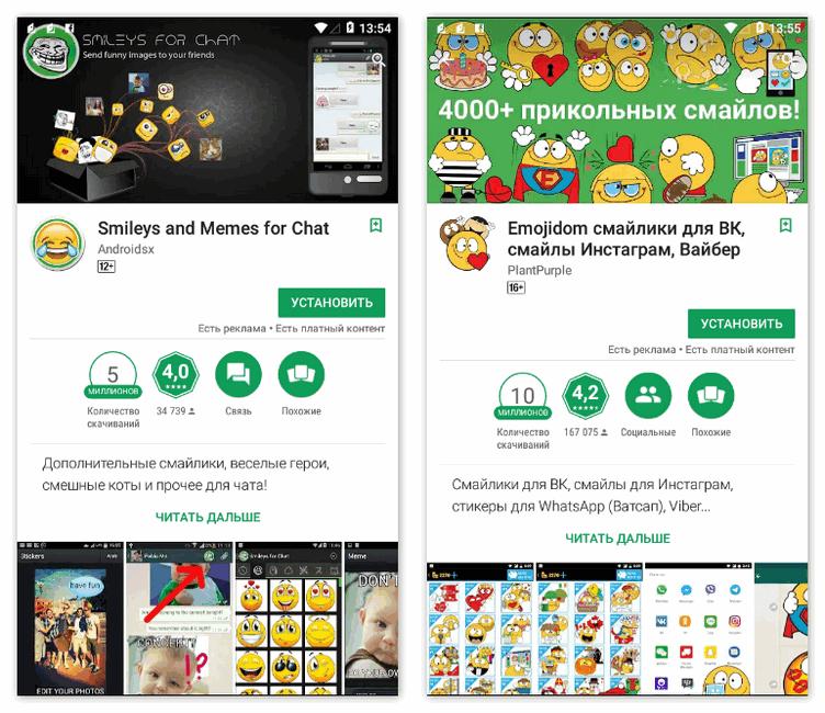 Приложение со стикерами из Play Market
