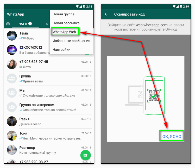 Вкладка WhatsApp Web на телефоне