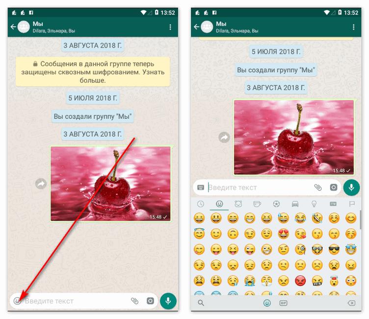 Включение смайликов в WhatsApp